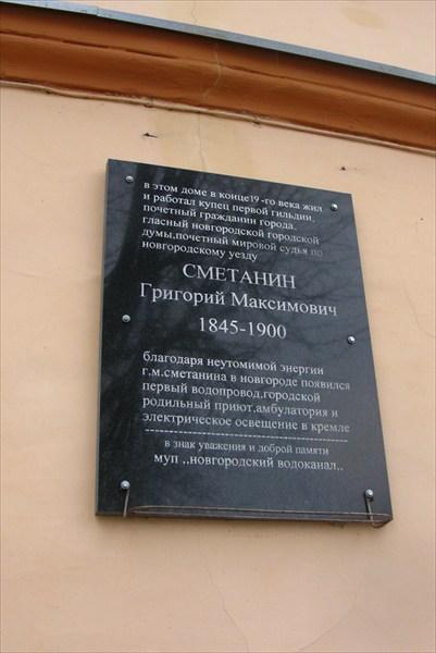 табличка на доме Сметанина.jpg